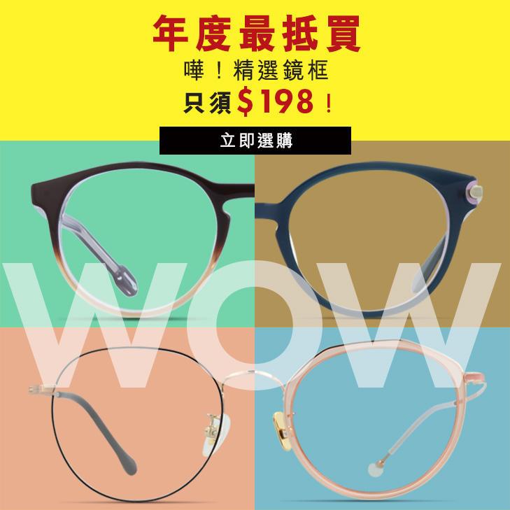 名牌眼鏡,每日平民價. 立即查看Glasses Gallery最新的設計師品牌,配上頂級處方度數眼鏡